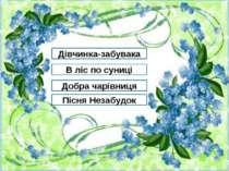 Дівчинка-забувака В ліс по суниці Добра чарівниця Пісня Незабудок