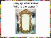 Кому це належить? Who is the owner ? * http://aida.ucoz.ru *