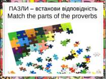 ПАЗЛИ – встанови відповідність Match the parts of the proverbs