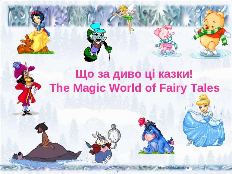 . Що за диво ці казки! The Magic World of Fairy Tales