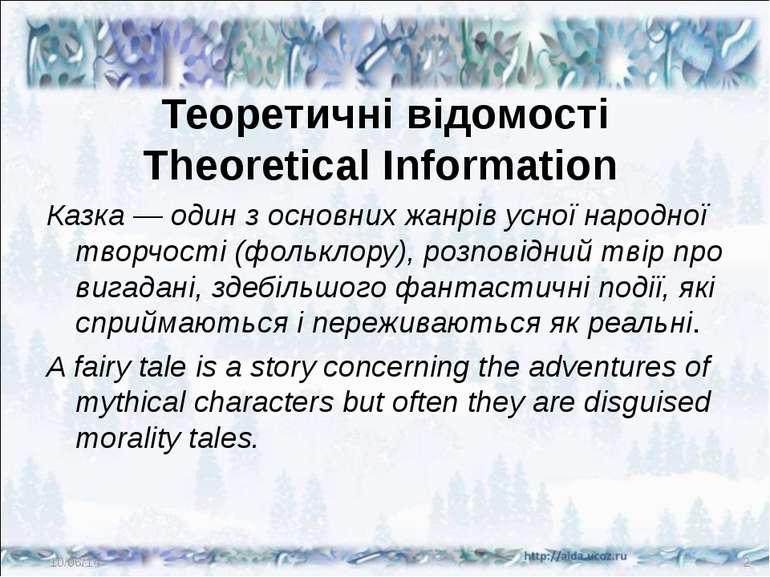 Теоретичні відомості Theoretical Information Казка — один з основних жанрів у...