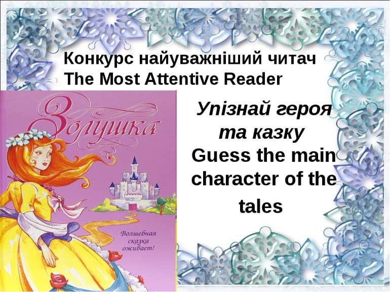 Упізнай героя та казку Guess the main character of the tales Конкурс найуважн...