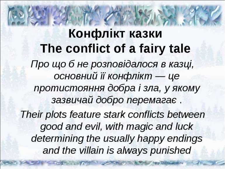 Конфлікт казки The conflict of a fairy tale Про що б не розповідалося в казці...