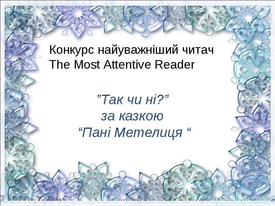 """""""Так чи ні?"""" за казкою """"Пані Метелиця """" Конкурс найуважніший читач The Most A..."""