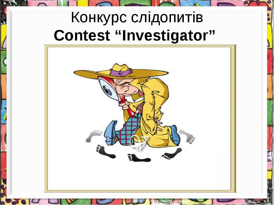 "Конкурс слідопитів Contest ""Investigator"""
