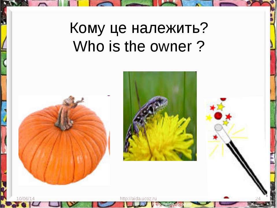 * http://aida.ucoz.ru * Кому це належить? Who is the owner ?