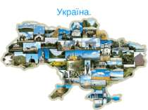 Україна.