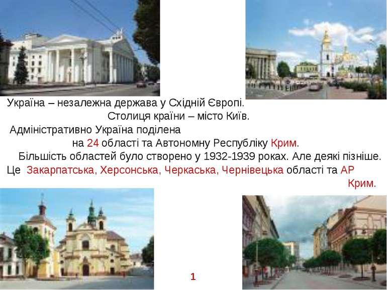 Україна – незалежна держава у Східній Європі. Столиця країни – місто Київ. Ад...