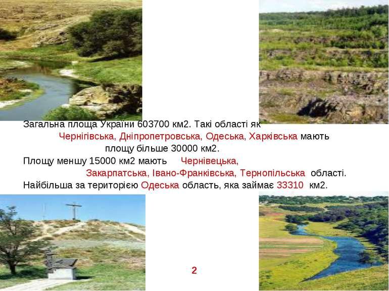 Загальна площа України 603700 км2. Такі області як Чернігівська, Дніпропетров...