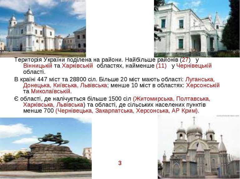 Територія України поділена на райони. Найбільше районів (27) у Вінницькій та ...