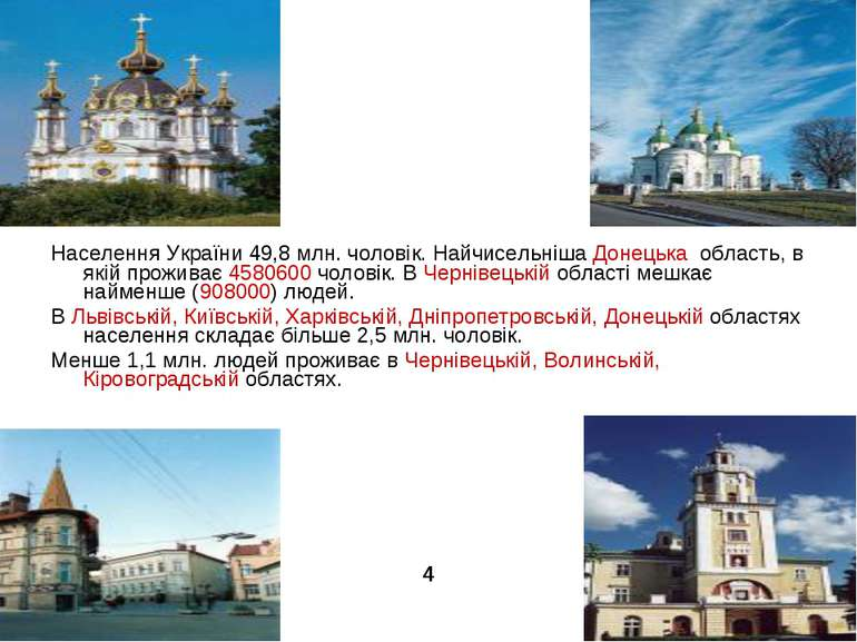 Населення України 49,8 млн. чоловік. Найчисельніша Донецька область, в якій п...