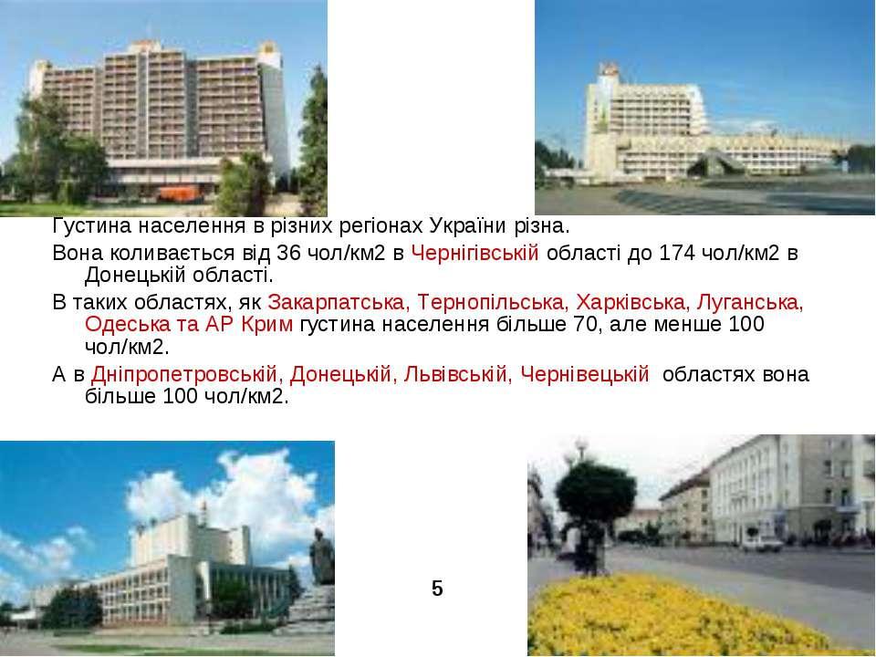 Густина населення в різних регіонах України різна. Вона коливається від 36 чо...
