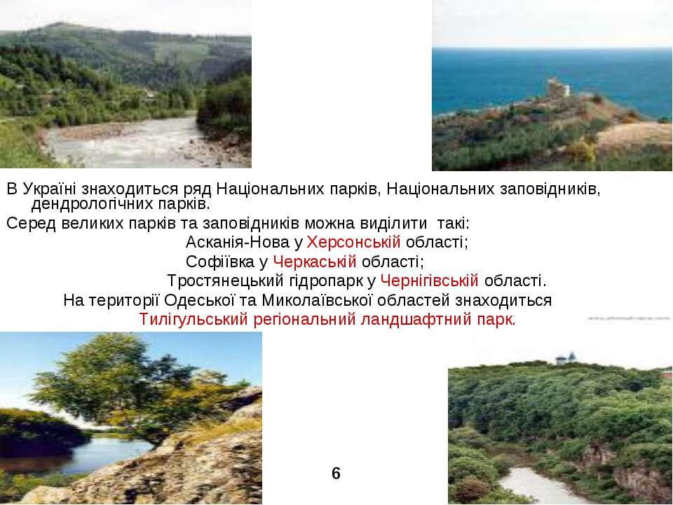 В Україні знаходиться ряд Національних парків, Національних заповідників, ден...