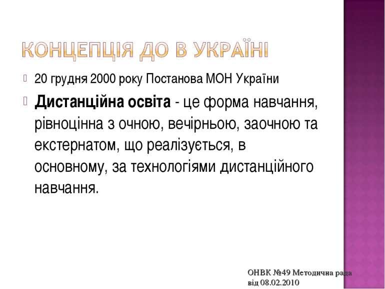 20 грудня 2000 року Постанова МОН України Дистанційна освіта - це форма навча...
