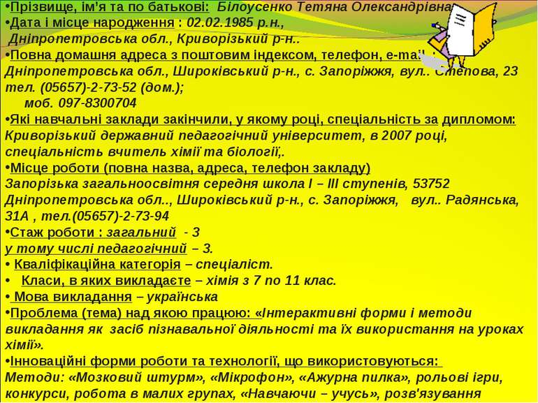 Методична картка вчителя Прізвище, ім'я та по батькові: Білоусенко Тетяна Оле...
