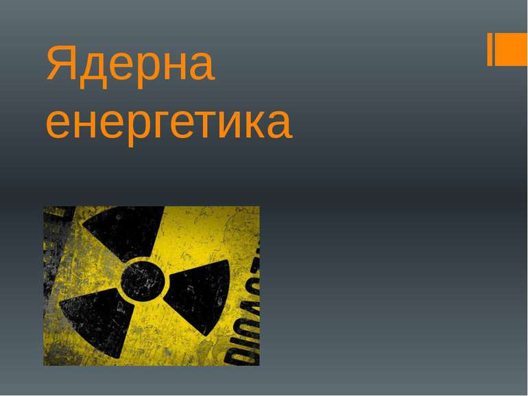 Ядерна енергетика
