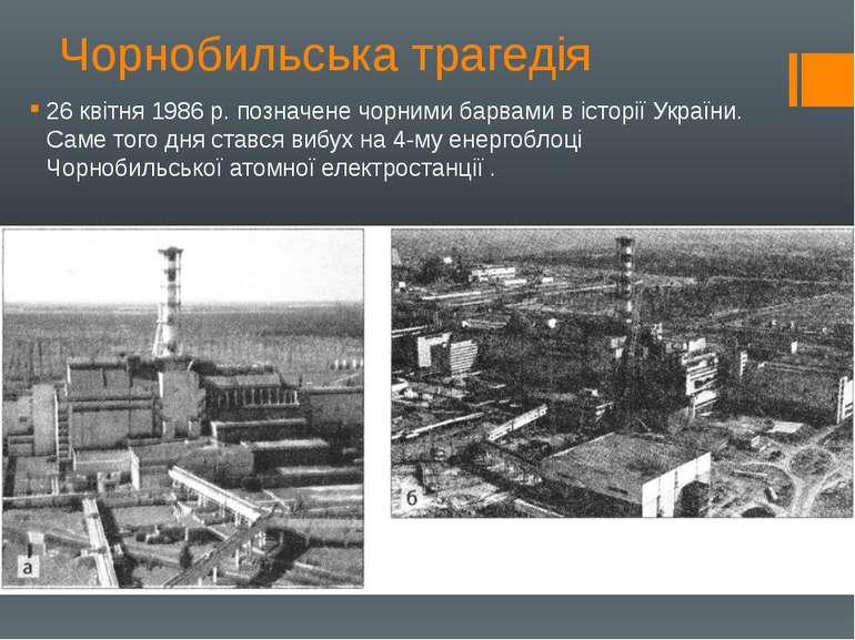 Чорнобильська трагедія 26 квітня 1986 р. позначене чорними барвами в історії ...