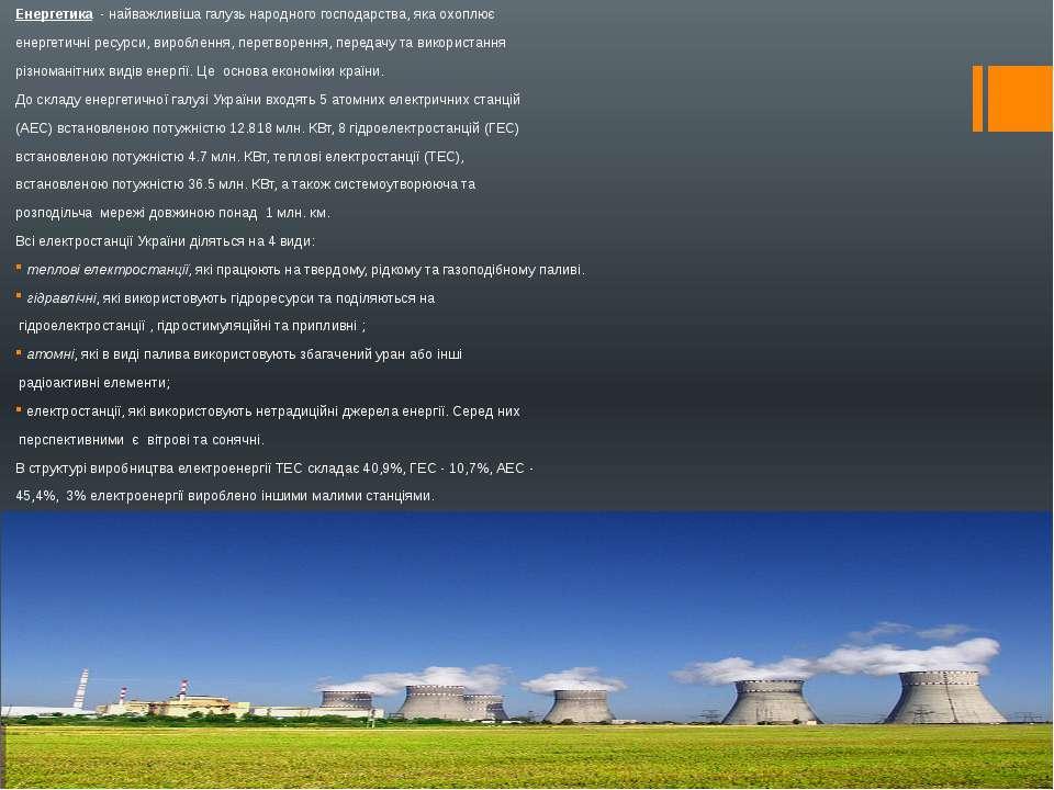 Енергетика - найважливіша галузь народного господарства, яка охоплює енергети...