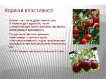 Корисні властивості Вишня-не тількидужесмачна, але йкорисна для здоров'я...