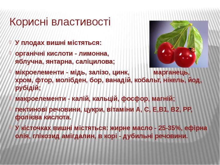 Уплодахвишнімістяться: органічні кислоти - лимонна, яблучна, янтарна, салі...