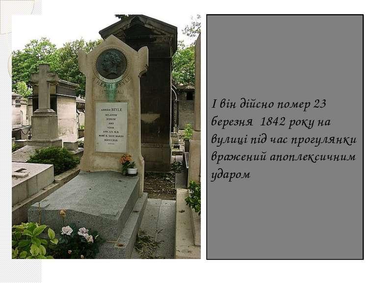 І він дійсно помер 23 березня 1842 року на вулиці під час прогулянки вражений...