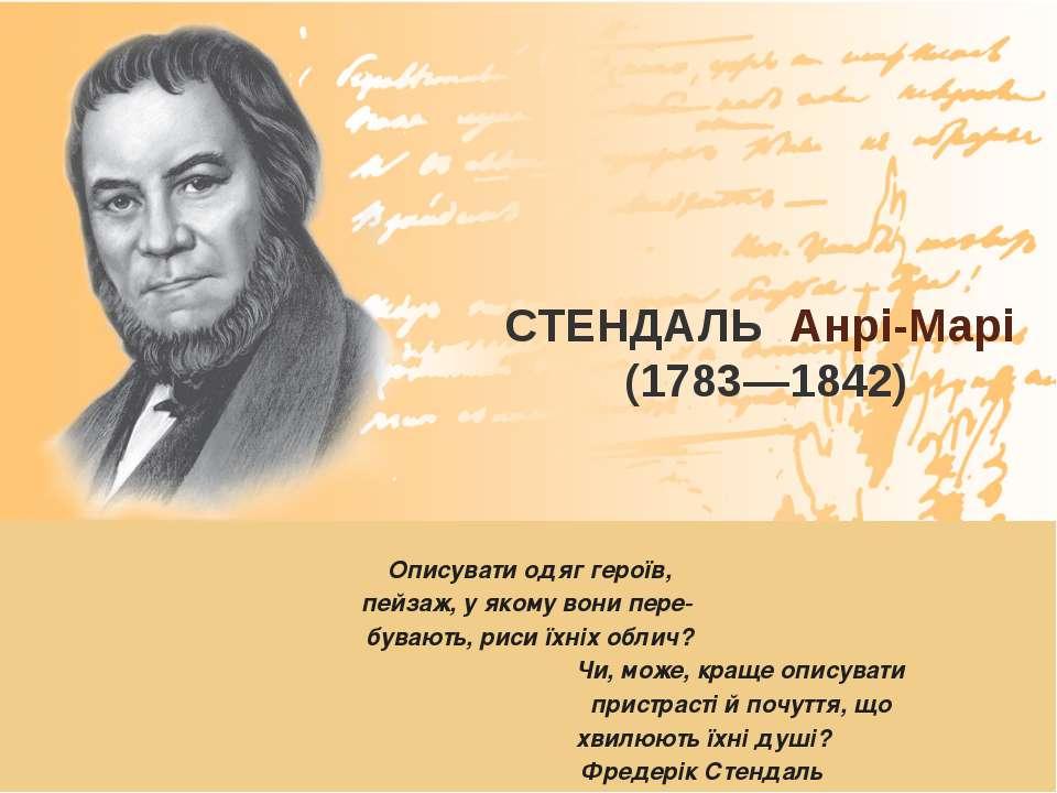 СТЕНДАЛЬ Анрі-Марі (1783—1842) Описувати одяг героїв, пейзаж, у якому вони пе...