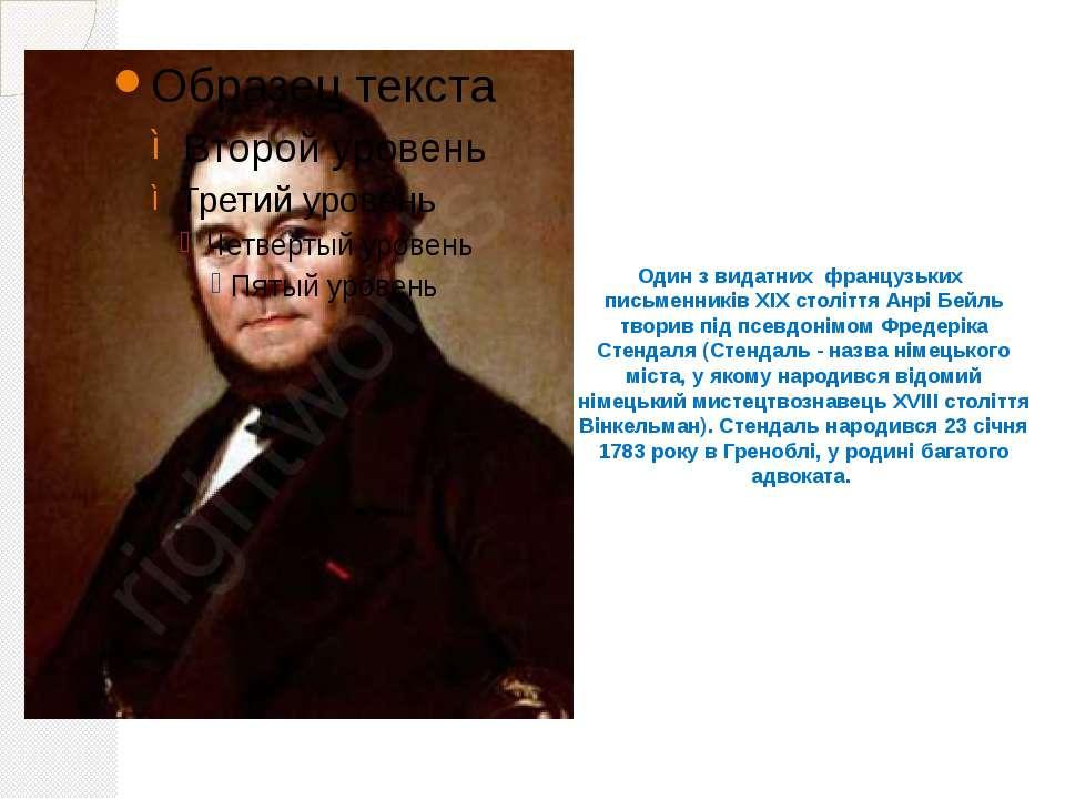 Один з видатних французьких письменників XIX століття Анрі Бейль творив під п...