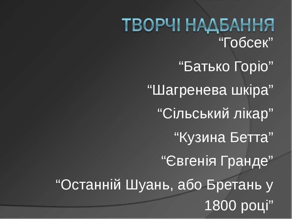 """""""Гобсек"""" """"Батько Горіо"""" """"Шагренева шкіра"""" """"Сільський лікар"""" """"Кузина Бетта"""" """"Є..."""