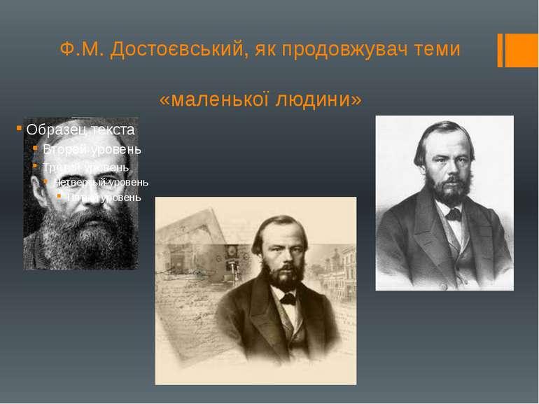 Ф.М. Достоєвський, як продовжувач теми «маленької людини»