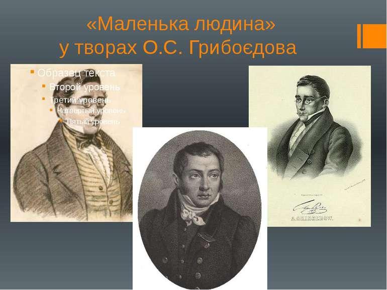 «Маленька людина» у творах О.С. Грибоєдова