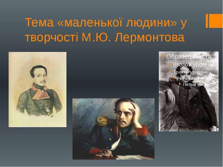 Тема «маленької людини» у творчості М.Ю. Лермонтова