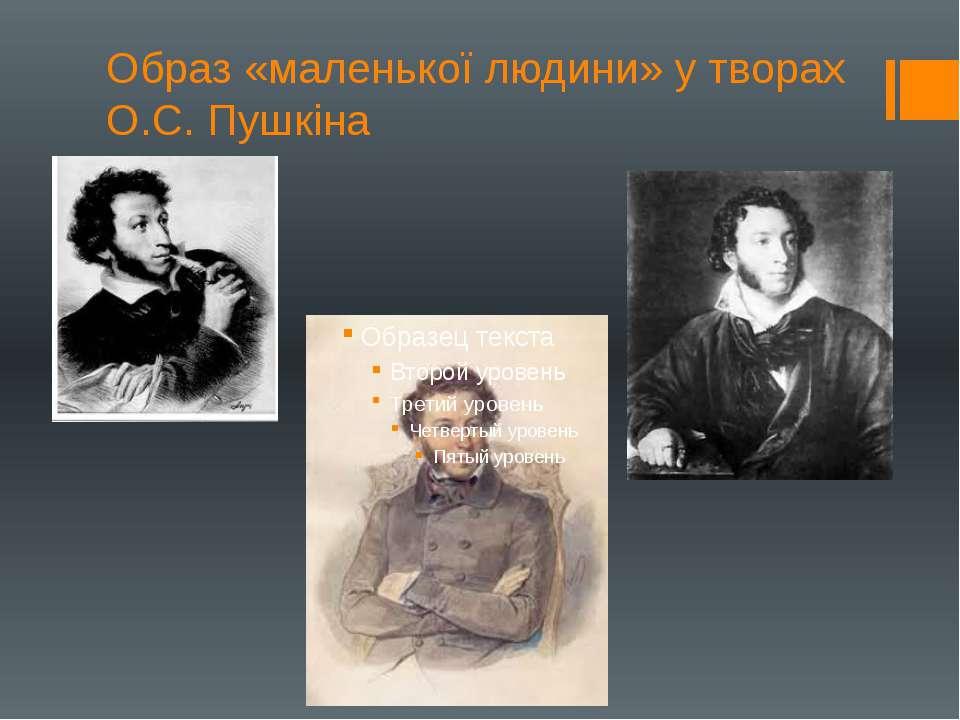 Образ «маленької людини» у творах О.С. Пушкіна
