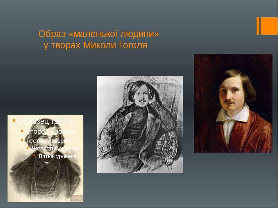 Образ «маленької людини» у творах Миколи Гоголя