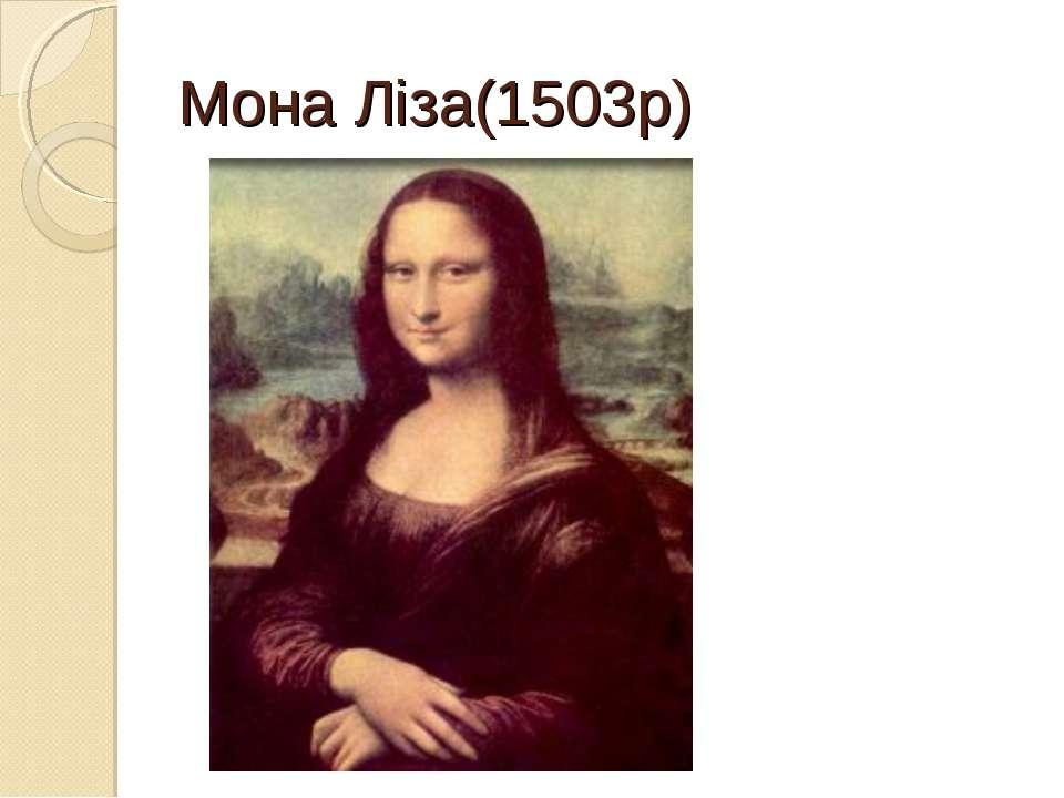 Мона Ліза(1503р)
