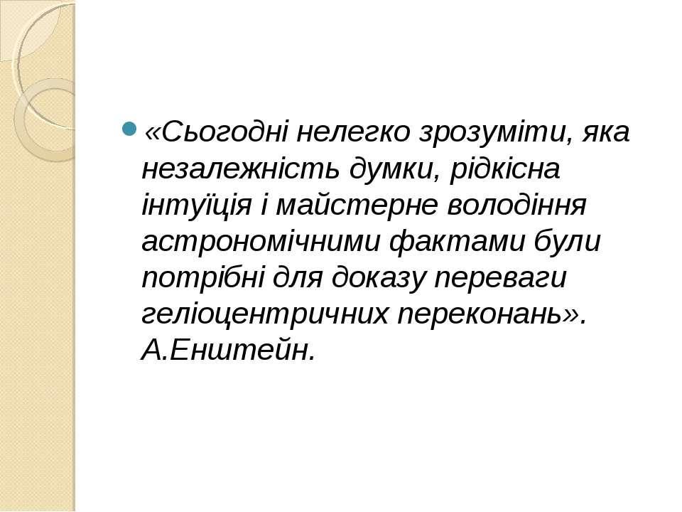 «Сьогодні нелегко зрозуміти, яка незалежність думки, рідкісна інтуїція і майс...
