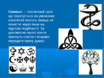 Символ— поетичнийтроп, що грунтується на умовному означенні якогось явища ч...