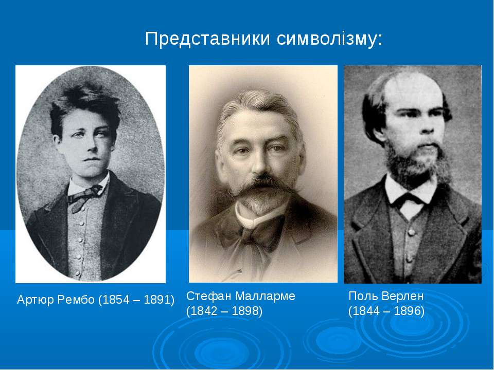 Представники символізму: Артюр Рембо (1854 – 1891) Стефан Малларме (1842 – 18...