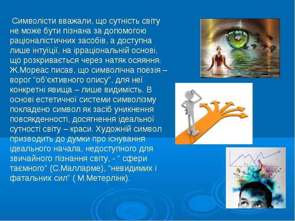 Символісти вважали, що сутність світу не може бути пізнана за допомогою раці...