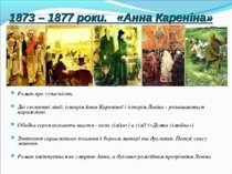 1873 – 1877 роки. «Анна Кареніна» Роман про сучасність. Дві сюжетні лінії: іс...
