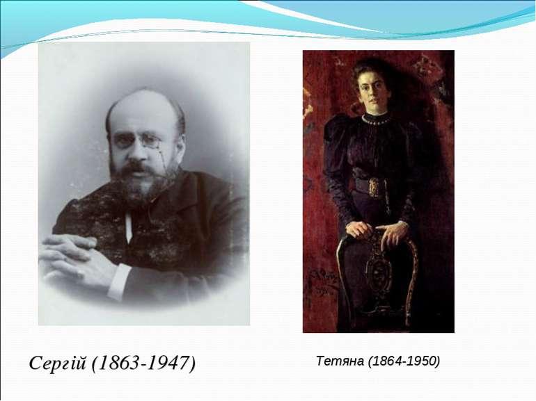Сергій (1863-1947) Тетяна (1864-1950)