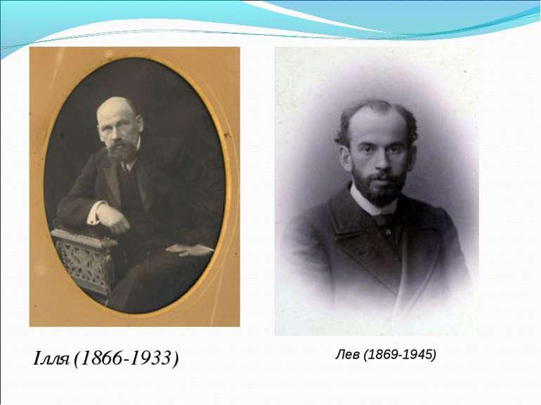 Ілля (1866-1933) Лев (1869-1945)