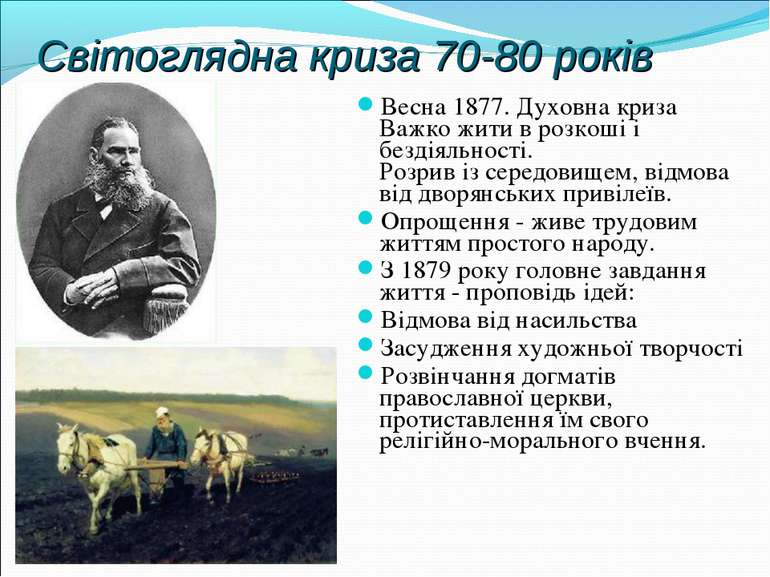Світоглядна криза 70-80 років Весна 1877. Духовна криза Важко жити в розкоші ...