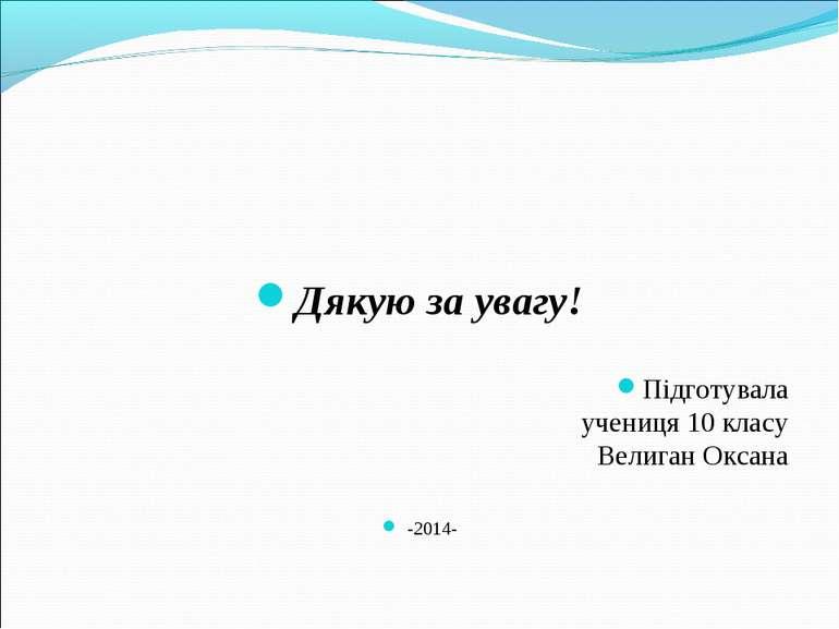 Дякую за увагу! Підготувала учениця 10 класу Велиган Оксана -2014-