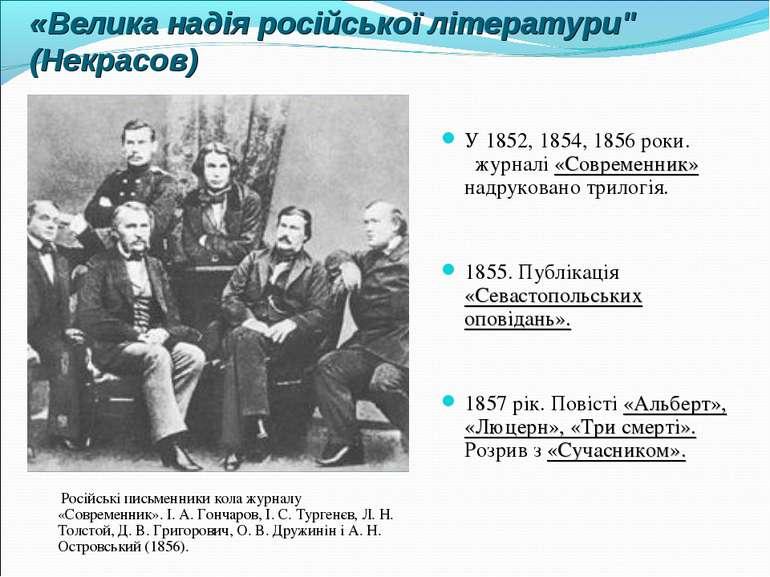 """«Велика надія російської літератури"""" (Некрасов) У 1852, 1854, 1856 роки. журн..."""