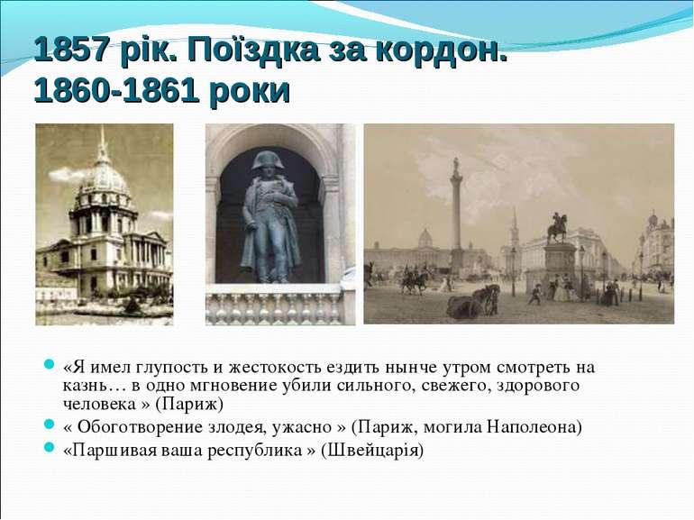 1857 рік. Поїздка за кордон. 1860-1861 роки «Я имел глупость и жестокость езд...