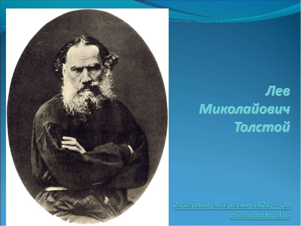 Лев Миколайович Толстой