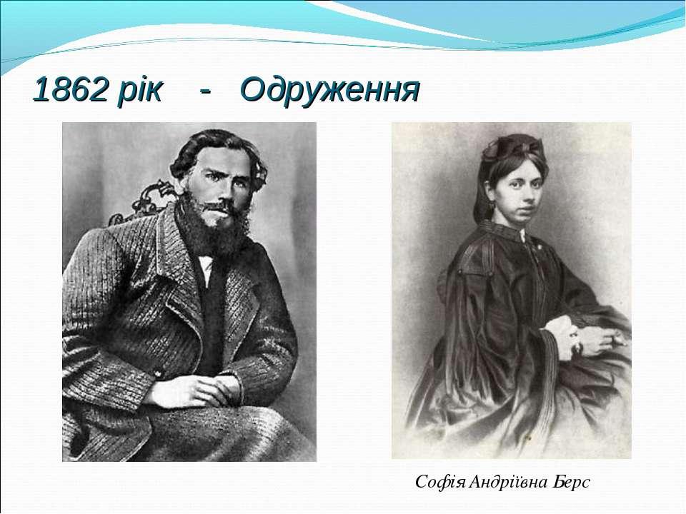 1862 рік - Одруження Софія Андріївна Берс