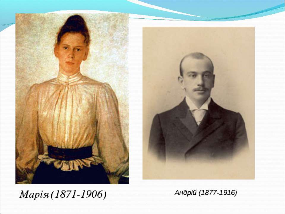 Марія (1871-1906) Андрій (1877-1916)