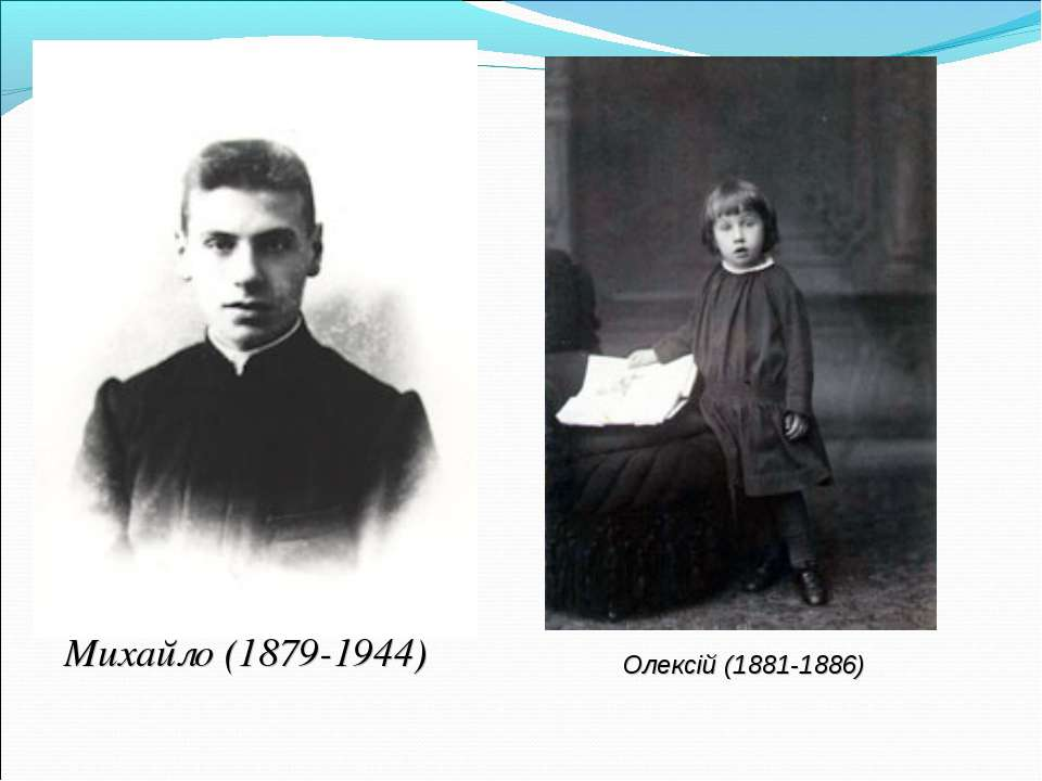 Михайло (1879-1944) Олексій (1881-1886)