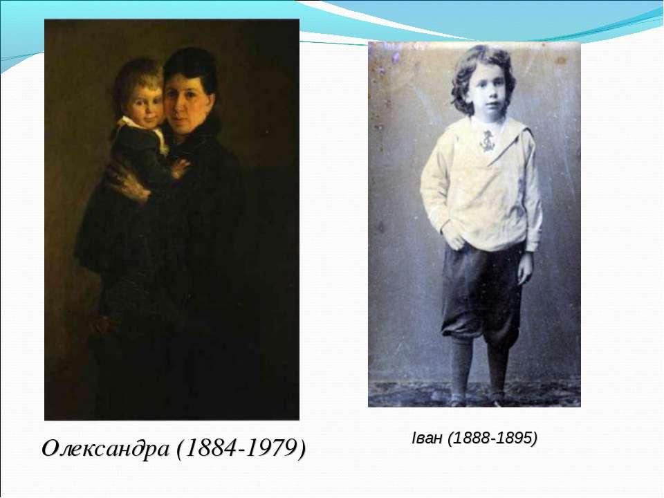 Олександра (1884-1979) Іван (1888-1895)